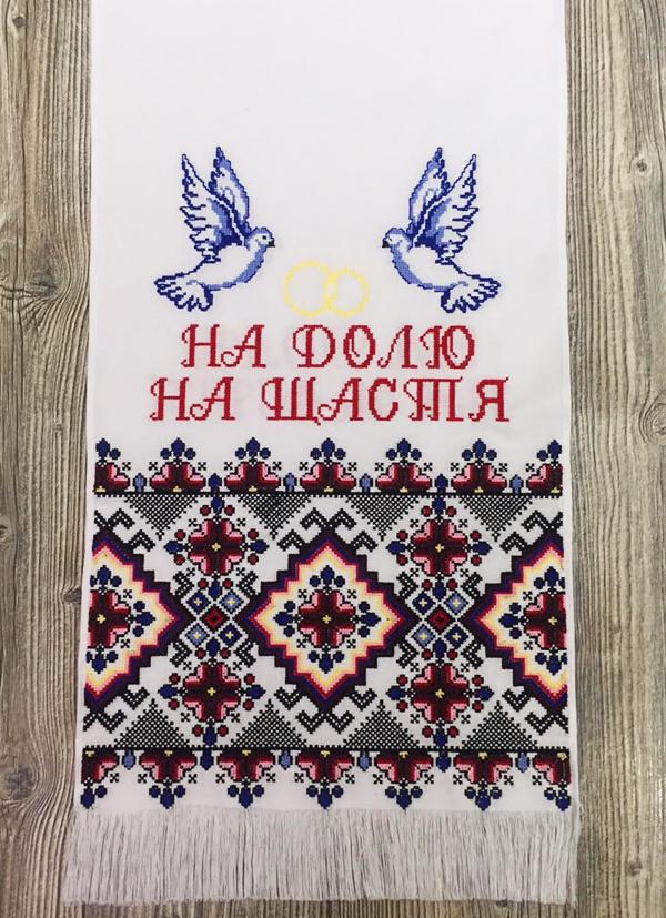 Украинский свадебный рушник NARODNE.COM.UA